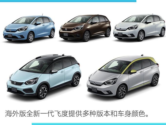 日系今年将推20款新车 威兰达/思域两厢领衔-图15
