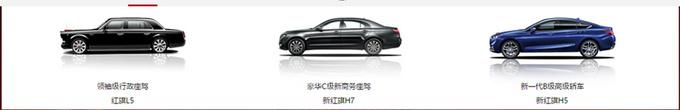红旗HS5竞争一线豪华 中国品牌有了带头大哥-图3