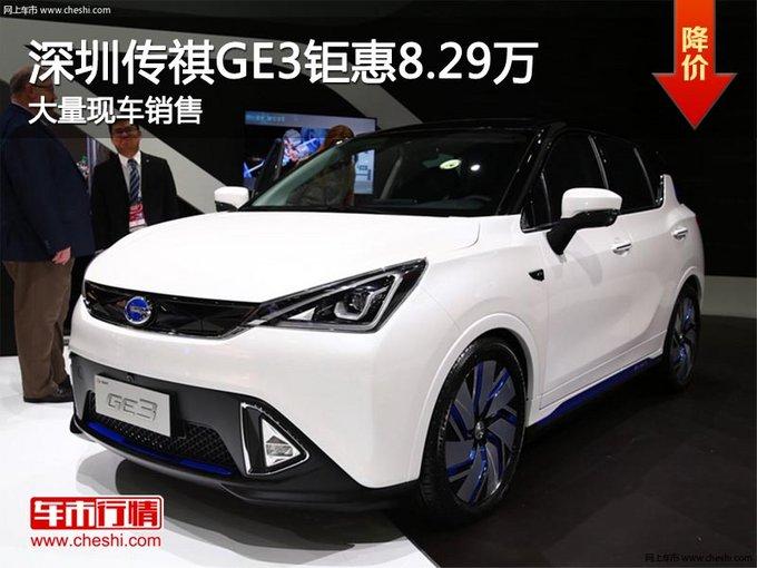 深圳传祺GE3钜惠8.29万,最低不到14万元-图1