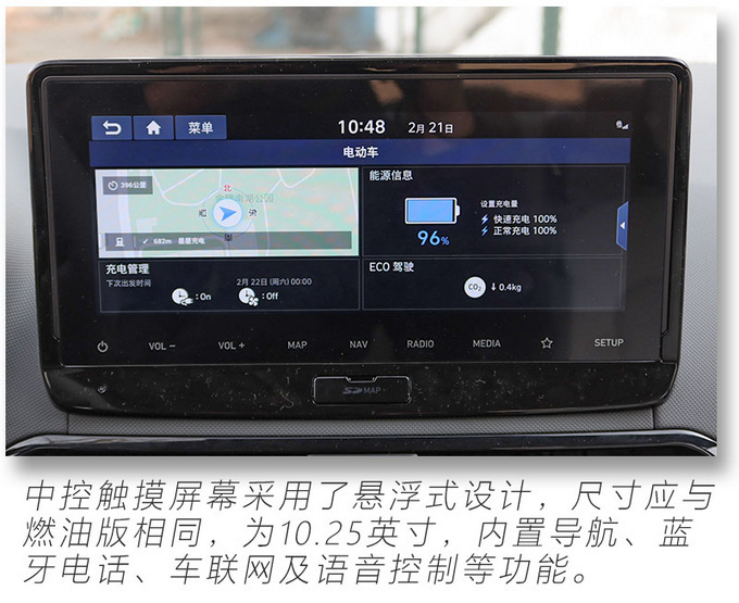 日韩系推5款纯电动车型 菲斯塔纯电17.38万起-图10