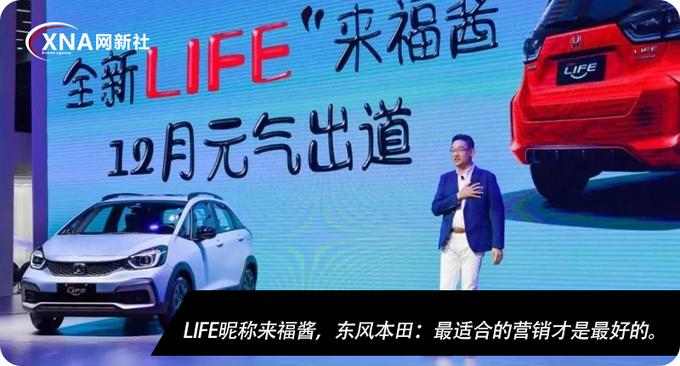 LIFE昵称来福酱东风本田最适合的营销才是最好的-图1