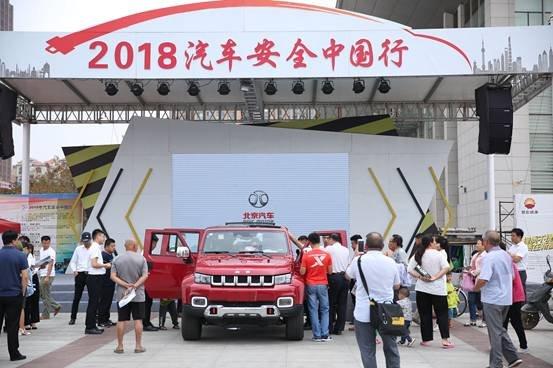 汽车安全中国行漯河站 北汽带您玩转安全-图1