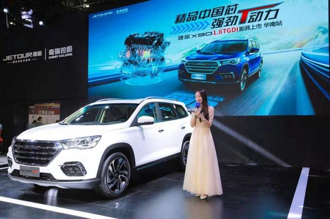 捷途X90 1.6TGDI华南区域澎湃上市-图3