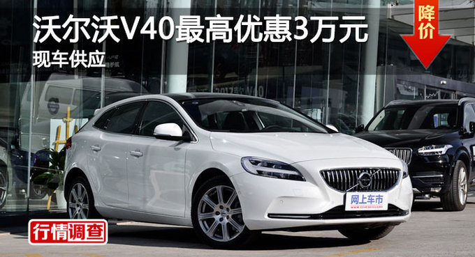 长沙沃尔沃V40优惠3万 降价竞奥迪A3-图1