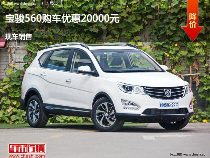 忻州宝骏560优惠2万元 少量现车销售中-图1