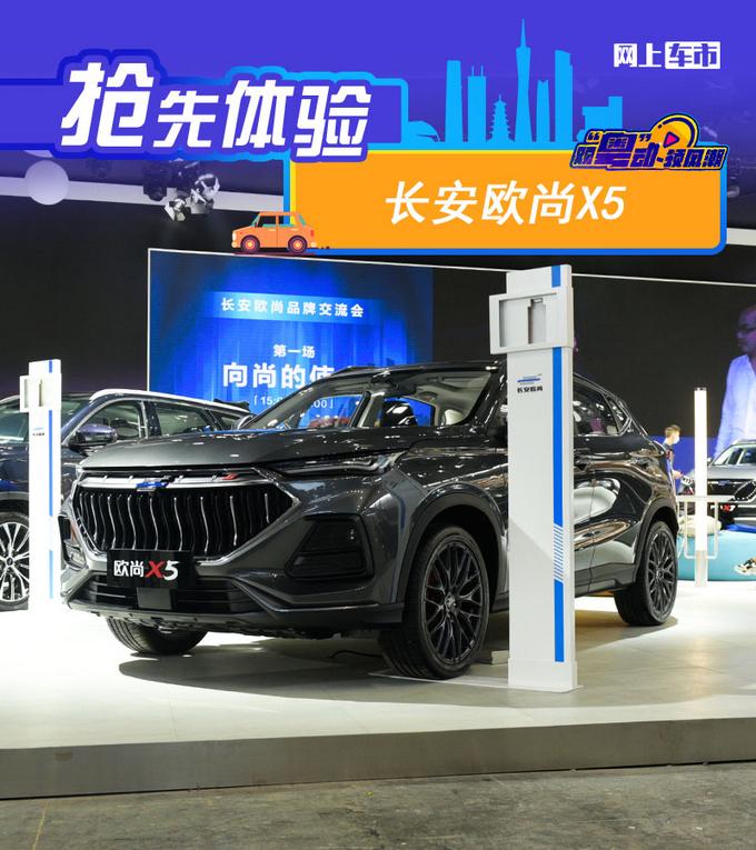 2020广州车展前瞻彻底年轻化 长安欧尚X5实拍-图1