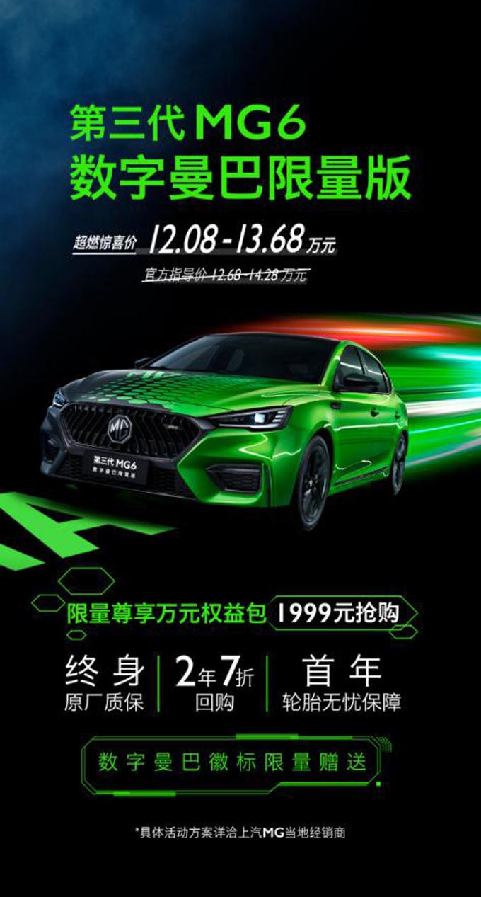 广州车展 百年国际品牌MG连发4款科技潮品新车-图5