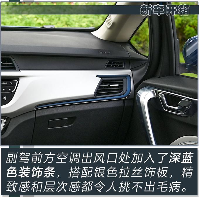 全新吉利新能源SUV不到7万就能买 还看啥比亚迪元-图17