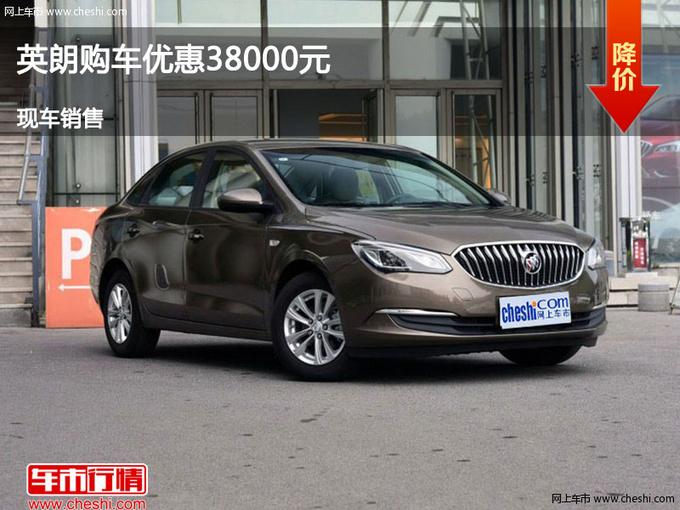 忻州别克英朗优惠3.8万元 降价竞争雷凌-图1