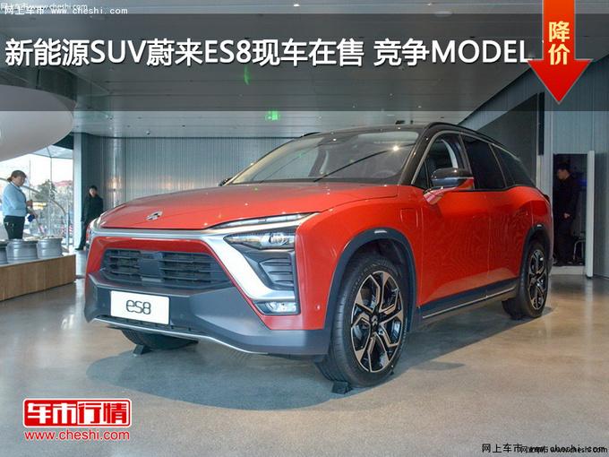 新能源SUV蔚来ES8现车在售 竞争MODEL X-图1