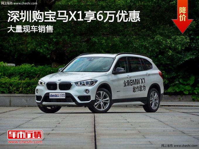 深圳宝马X1降价多少钱 优惠6万元-图1