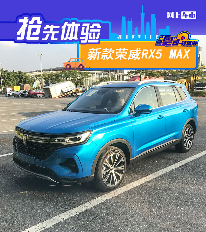 2020广州车展前瞻造型配置皆提升 新款荣威RX5 MAX实拍-图4