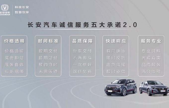 长安锐程CC/CS55 PLUS上市 9.79万起售/换新1.5T-图11