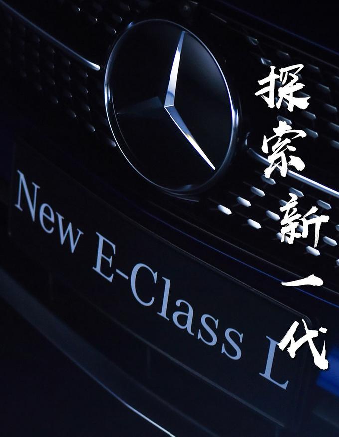 改款似换代 新一代长轴距E级车 豪华智能进E步-图9