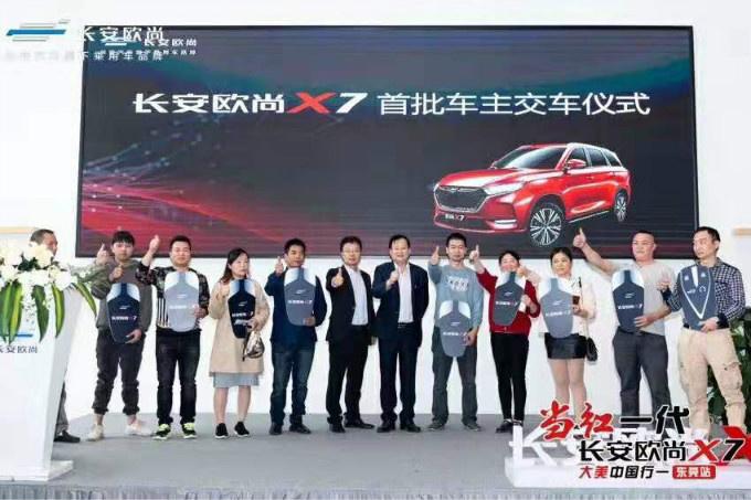 当红一代 大美中国行 长安欧尚X7东莞区域上市会-图8