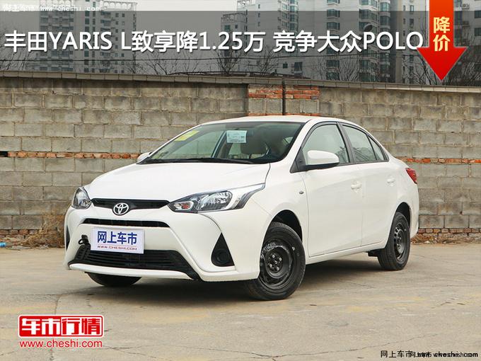 丰田YARIS L致享降1.25万 竞争大众POLO-图1