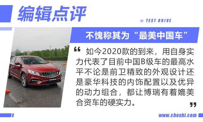 最美中国车再次升级 试驾2020款吉利博瑞GE-图26
