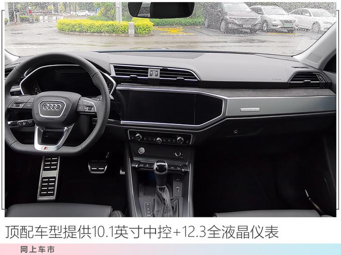 奥迪Q3轿跑5月29号上市 比宝马X2/GLA 28万起售-图4