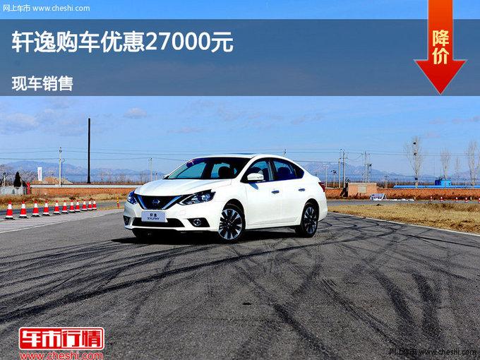唐山轩逸优惠2.7万元 降价竞争丰田雷凌-图1