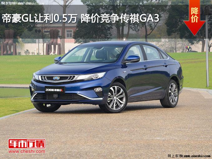 帝豪GL让利0.5万 降价竞争传祺GA3-图1