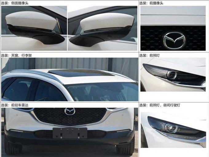 马自达CX-30新SUV曝光 搭2.0L引擎年内国产上市-图3