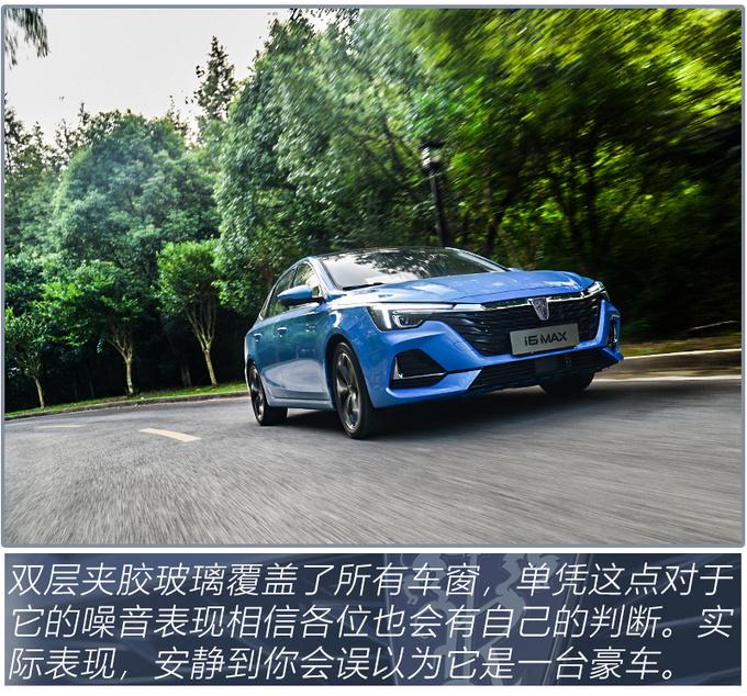 底盘舒适调校/静谧性堪比豪华车型试驾荣威i6 MAX-图2