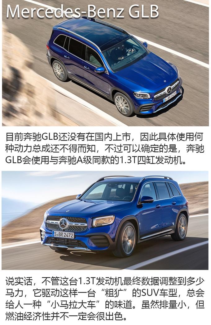 奥迪Q3/宝马X1/奔驰GLB 究竟是谁重新定义豪华SUV-图11