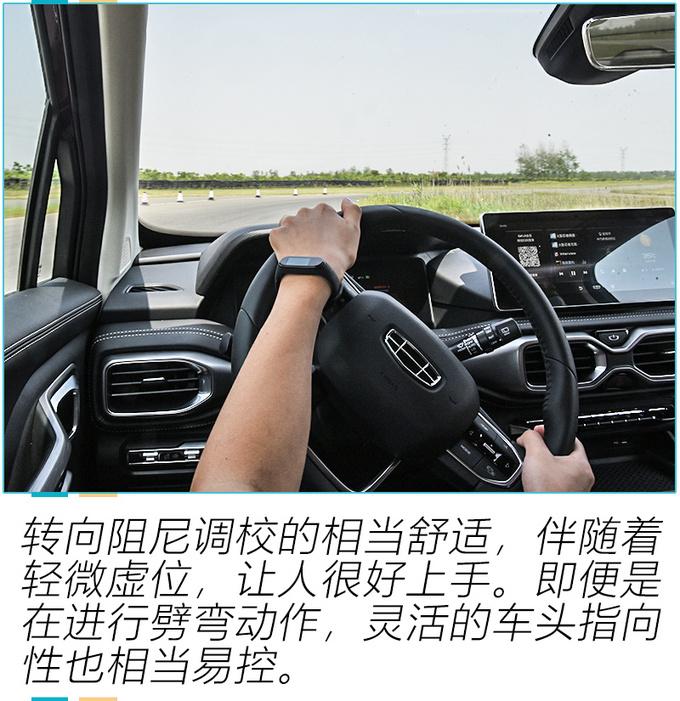操控有惊喜舒适性极佳场地试驾吉利豪越-图7