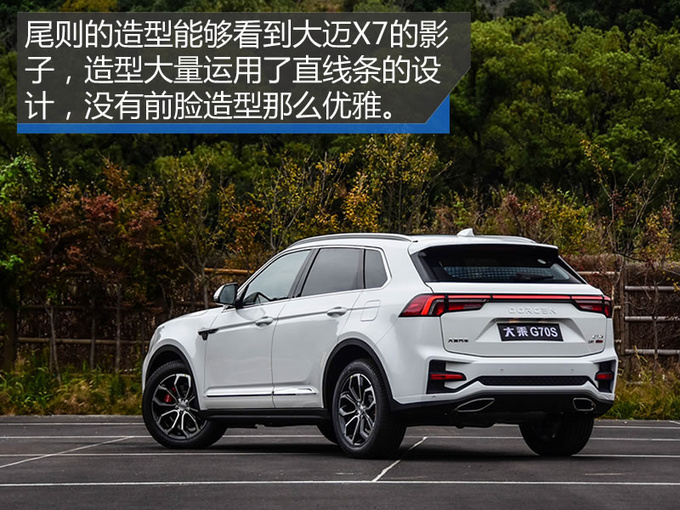 百万级气质的SUV却人人买得起 大乘G70s怎么样-图12