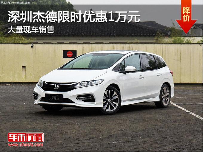 深圳本田杰德优惠1万元 竞争大众途安-图1