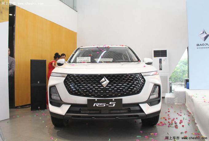 创造出行新生活 新宝骏RS-5东莞上市发布-图12