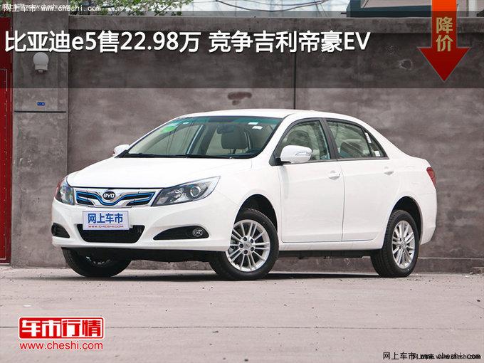 比亚迪e5售22.98万 竞争吉利帝豪EV-图1