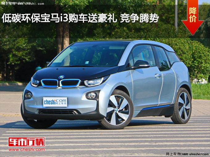 低碳环保宝马i3购车送豪礼 竞争腾势-图1