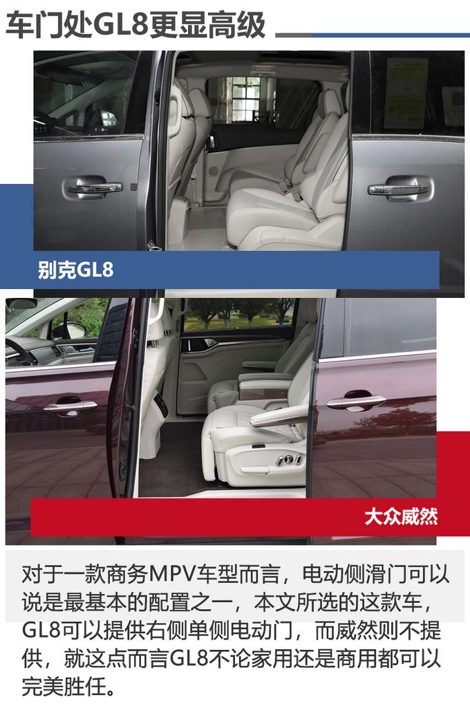 30万买MPV谁更适合家用别克GL8对比大众威然-图9