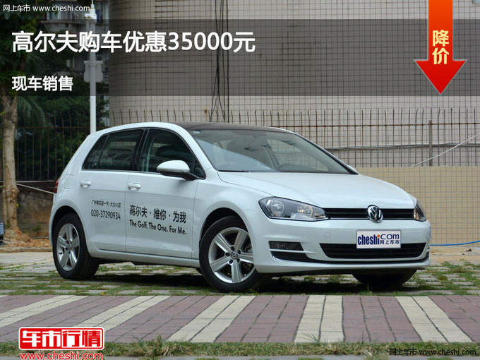沧州大众高尔夫优惠3.5万 降价竞争雅阁-图1