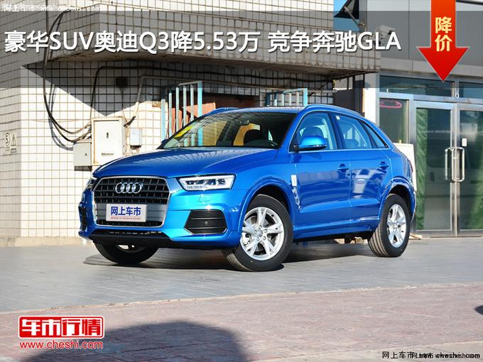 豪华SUV奥迪Q3降5.53万 竞争奔驰GLA-图1