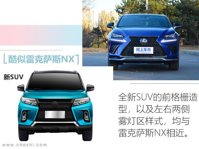 长安铃木全新SUV曝光 前脸酷似雷克萨斯NX-图1