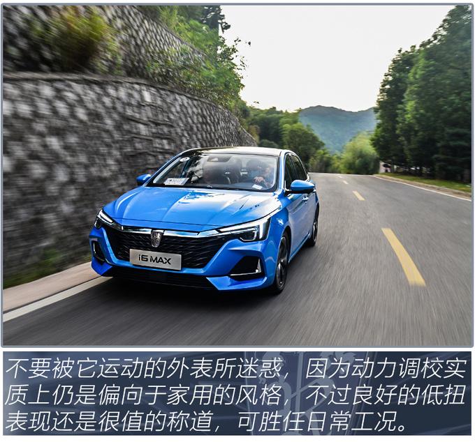 底盘舒适调校/静谧性堪比豪华车型试驾荣威i6 MAX-图1