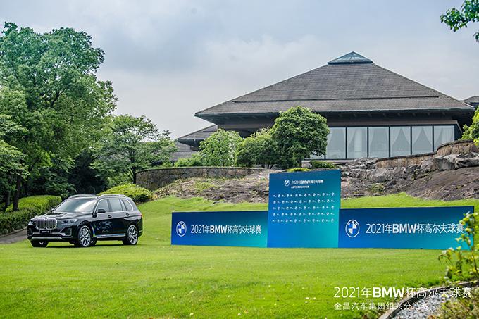 2021年BMW杯高尔夫球赛大绍兴分站圆满收官-图1