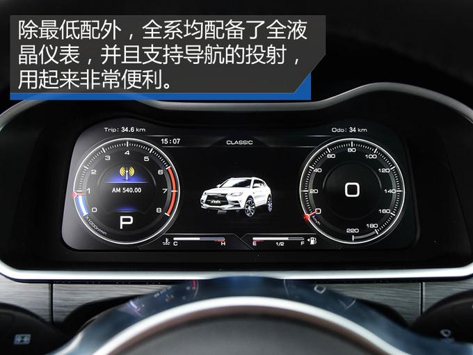 百万级气质的SUV却人人买得起 大乘G70s怎么样-图3