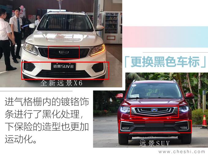 吉利新款远景SUV到店实拍 比博越大预计7万起售-图2