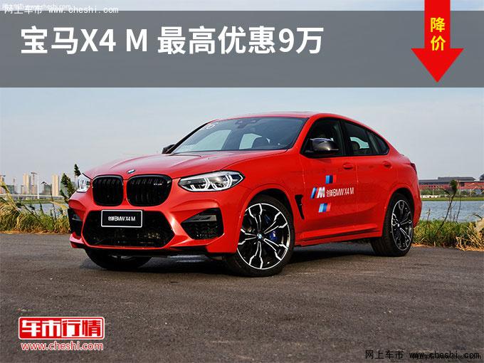 宝马X4 M提供试乘试驾 购车优惠9万-图1