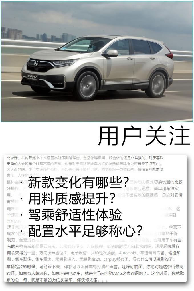 拥有200万用户后 东风本田新CR-V带来了哪些惊喜-图5