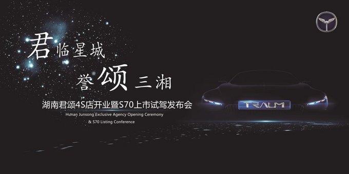 湖南君颂4s店开业暨君马S70上市发布会-图1