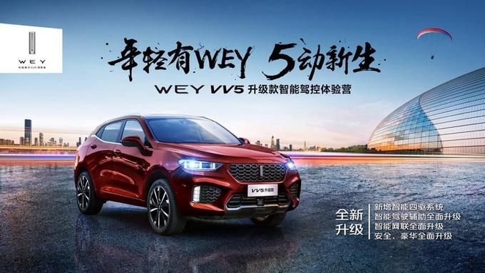 """智驾""""WEY""""来 慧动""""江城""""-图1"""