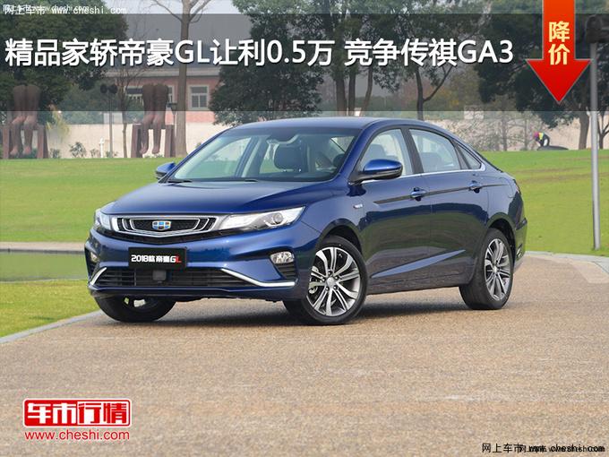 精品家轿帝豪GL让利0.5万 竞争传祺GA3-图1