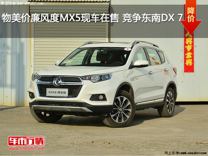 物美价廉风度MX5现车在售 竞争东南DX 7-图1