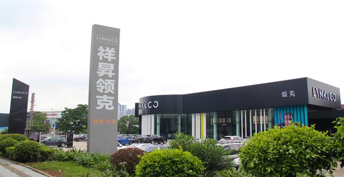【探店】东莞南城祥昇领克中心试营业-图3