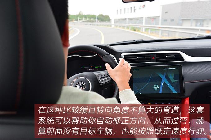 体验新名爵ZS自动驾辅系统-图15