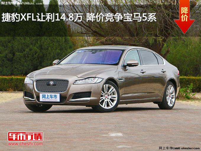 捷豹XFL让利14.8万 降价竞争宝马5系-图1